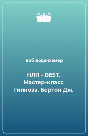 НЛП - BEST. Мастер-класс гипноза. Бертон Дж.