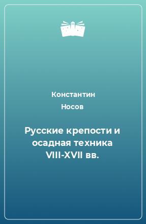 Русские крепости и осадная техника VIII-XVII вв.