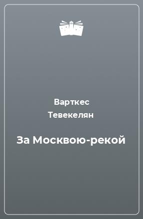 За Москвою-рекой
