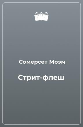 Стрит-флеш