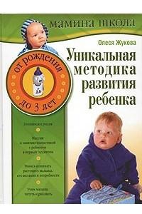 Уникальная методика развития ребенка. От рождения до трех лет