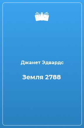 Земля 2788