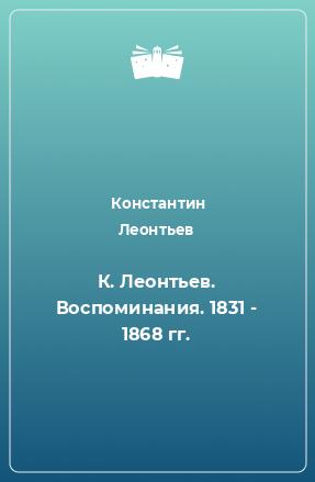 К. Леонтьев. Воспоминания. 1831 - 1868 гг.