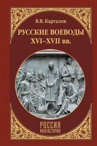 Русские воеводы XVI?XVII вв.