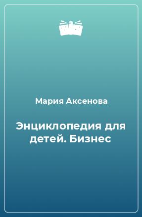 Энциклопедия для детей. Бизнес