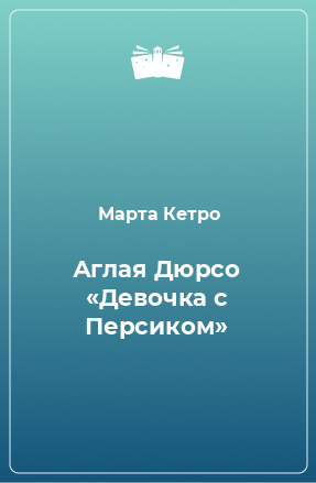 Аглая Дюрсо «Девочка с Персиком»