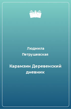 Карамзин Деревенский дневник
