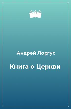 Книга о Церкви