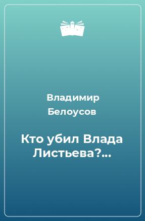 Кто убил Влада Листьева?...