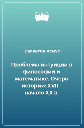 Проблема интуиции в философии и математике. Очерк истории: XVII - начало XX в.