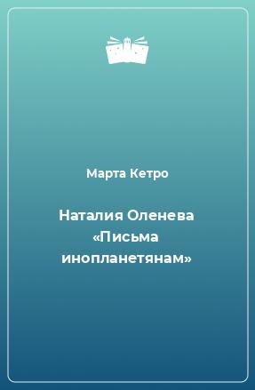 Наталия Оленева «Письма инопланетянам»