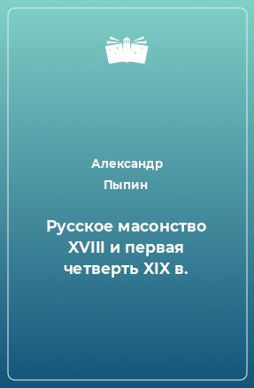 Русское масонство XVIII и первая четверть XIX в.