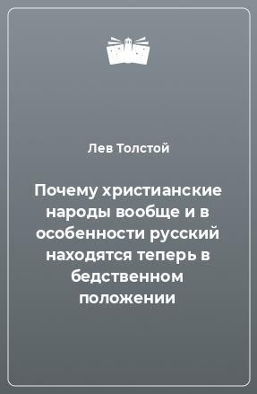 Почему христианские народы вообще и в особенности русский находятся теперь в бедственном положении