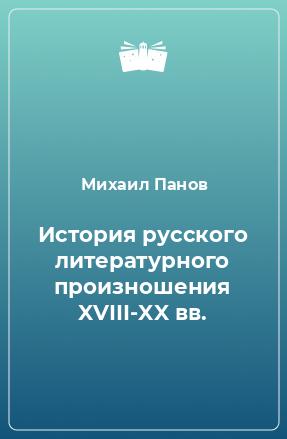 История русского литературного произношения XVIII-XX вв.