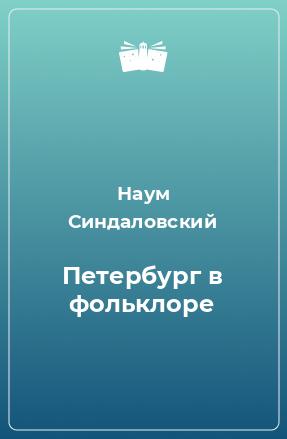Петербург в фольклоре