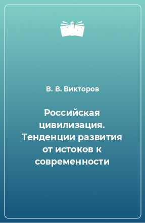 Российская цивилизация. Тенденции развития от истоков к современности