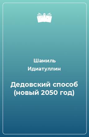 Дедовский способ (новый 2050 год)