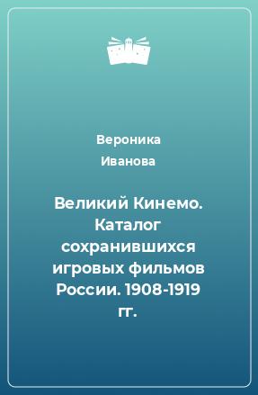 Великий Кинемо. Каталог сохранившихся игровых фильмов России. 1908-1919 гг.