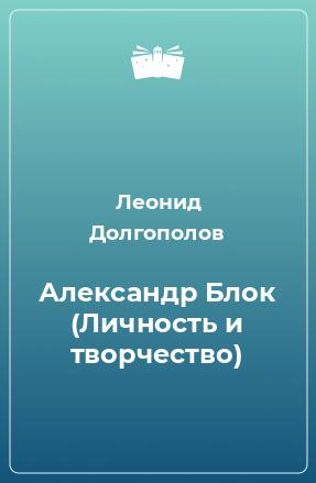 Александр Блок (Личность и творчество)