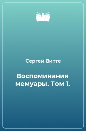 Воспоминания мемуары. Том 1.
