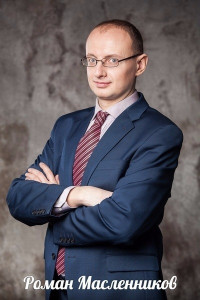 Автор - Роман Масленников