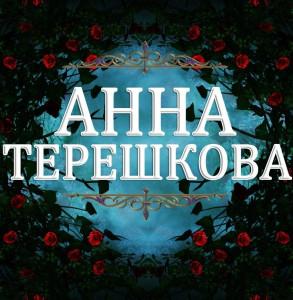 Автор - Анна Терешкова