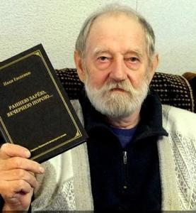 Автор - Иван Евсеенко