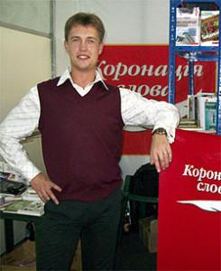 Автор - Максим Кидрук
