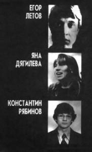 Автор - Егор Летов, Янка Дягилева, Константин Рябинов