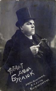 Автор - Давид Бурлюк