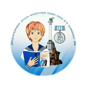 Международная детская литературная премия имени В. П. Крапивина