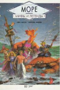 Море. Мифы и легенды