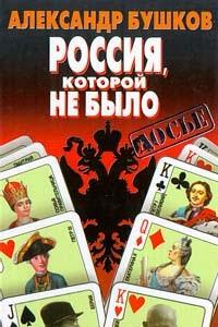 Россия, которой не было №1: Загадки, версии, гипотезы