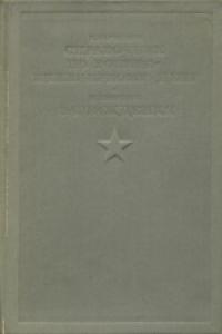 Краткий справочник по военно-инженерному делу; Заграждения