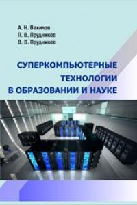 Суперкомпьютерные технологии в образовании и науке: учебник
