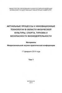 Актуальные процессы и инновационные технологии февраль 2014. Том 1