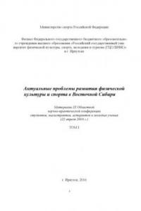 Актуальные проблемы развития физической культуры и спорта в Восточной Сибири