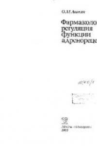 Фармакологическая регуляция функции адренорецепторов