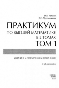 Практикум по высшей математике, Том 1