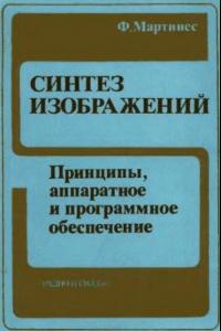 Синтез изображений Принципы, аппарат. и прогр. обеспечение