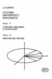 Основы магнитного резонанса. Часть 2, часть 3