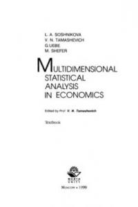 Многомерный статистический анализ в экономике = Multidimensional statistical analysis in economics : Учеб. пособие для студентов вузов