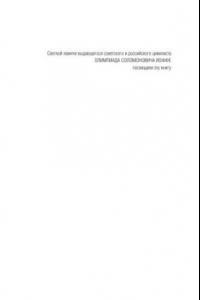 Договорное право. Книга пятая. В двух томах. Том 2: Договоры о банковском вкладе, банковском счете; банковские расчеты. Конкурс, договоры об играх и пари