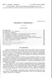 Топология и лингвистика.