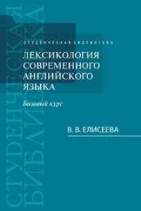 Лексикология современного английского языка (базовый курс): учебное пособие