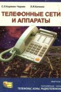Телефонные сети и аппараты