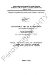 Технология материалов и компонентов электронной техники. В 2 ч. Ч. 1. Методы очистки материалов электронной техники, получение их покрытий и определение дисперсных свойств