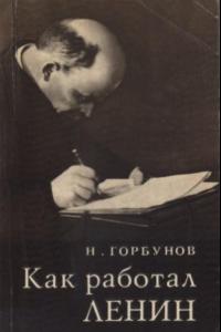 Как работал Ленин