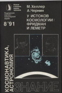 У истоков космологии, Фридман и Леметр