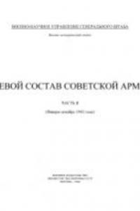 Боевой состав Советской Армии 1941-1945 г. Часть 2